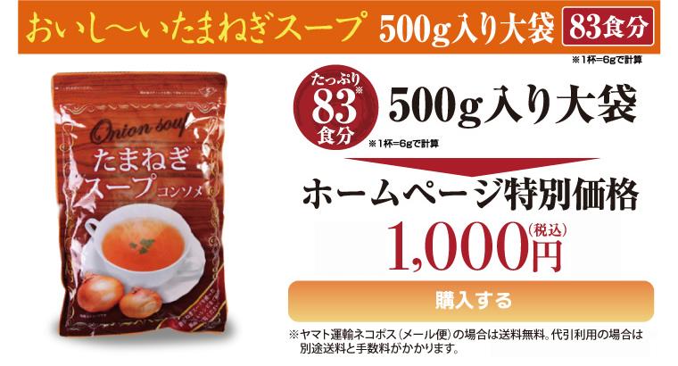 おいし〜いたまねぎスープ 500g入り大袋83食パック