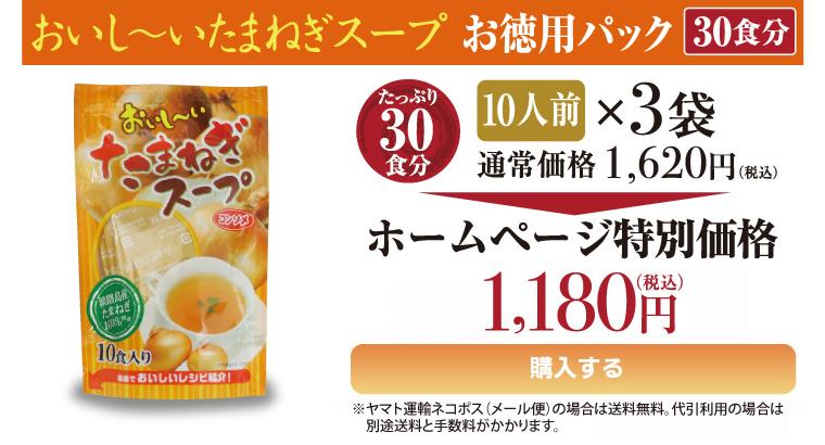 おいし〜いたまねぎスープ お徳用パック